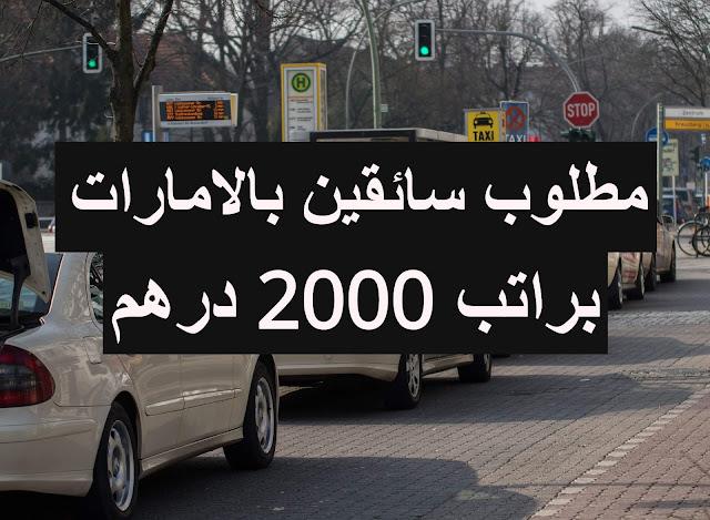 مطلوب سائقين بالامارات براتب 2000 درهم