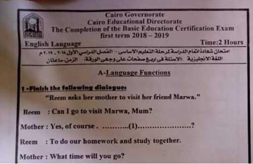 امتحان اللغة الانجليزية للصف الثالث الإعدادي ترم أول 2019 محافظة القاهرة