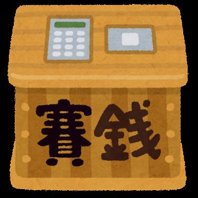 電子マネー対応の賽銭箱のイラスト