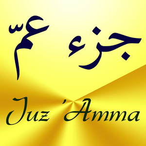 Download Mp3 Juz Amma Suara Bersih Bacaan Pelan Data Islami