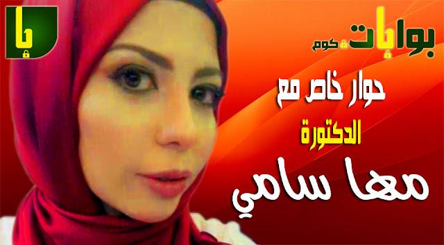 حوار خاص مع الدكتورة مها سامي مؤلفة كتاب الهانم ديفورسد Divorced