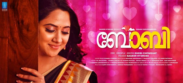 Pathiye Pathiye – Bobby Malayalam Movie Song Lyrics 2017