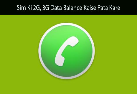 vodafone-airtel-sim-ki-data-balance-pata-kare