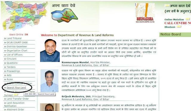 Bihar-jamin-bhulekh-khatiyan-online