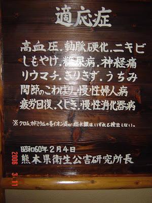 黒川温泉 南城苑07(適応症)