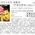 【經典電影欣賞系列 - 陶國璋導賞】搏擊會(鬥陣俱樂部)(Fight Club)