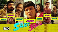 Saat Uchakkey Movie Review