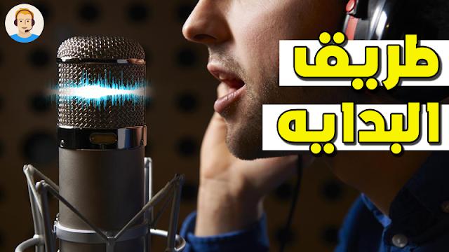 تعلم كيف تصبح معلق صوتي محترف