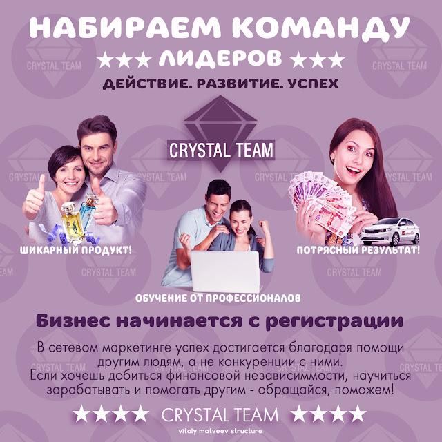 Команда лидеров Армэль Бизнес с Armelle CRYSTAL TEAM АРМЕЛЬ