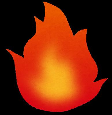 火・炎のイラスト