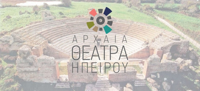 Πολιτιστική Διαδρομή στα Αρχαία Θέατρα της Ηπείρου - 1η Συνεδρίαση Τοπικού Συμφώνου