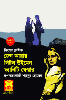 Jane Eyre By Charlotte Brontë [Bangla]