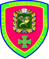 Емблема Харківського прикордонного загону