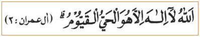 Ayat Al-Quran Tentang Sifat Allah Qiyamuhu Binafsihi - Berdiri Sendiri