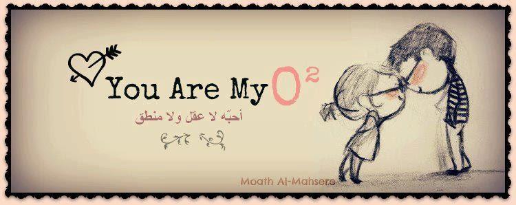 you are my o احبه لا عقل ولا منطق كفرات حب جامد 2015