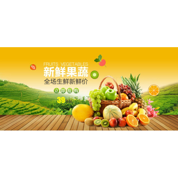 Fresh Fruit And Vegetable PSD Promotional Poster Design