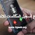 تحميل برنامج تسجيل المكالمات للاندرويد (2018)