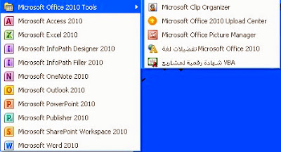 حزمة الاوفيس 2010 كاملة بالتفعيل مدي الحياة وباللغتين العربية والانجليزية تحميل مباشر Microsoft Office 2010 enterprise Corporate x86/x64
