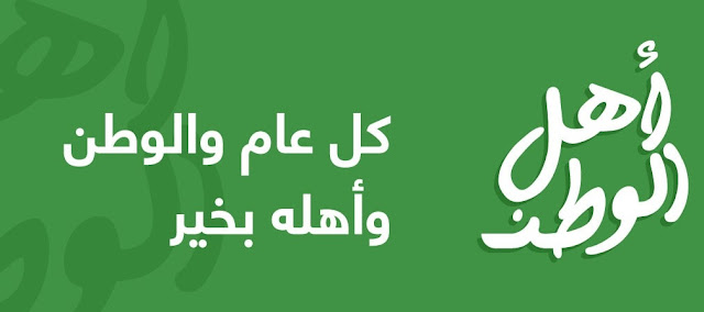 عروض اليوم الوطنى الـ 88 للمملكة العربية السعودية 2018 من مكتبة جرير