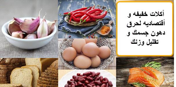 أكلات خفيفه و أقتصاديه لحرق دهون جسمك و تقليل وزنك