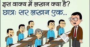 ... marwari chutkle in hindi - Funny Jokes in Hindi Shayari Love Quotes