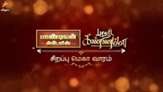 Pandian Stores Bharathi Kannamma 07-01-2020 Vijay TV Serial
