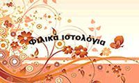filika istologia photo Artistic-Vintage-Floral-Vector-Background-02-compressed_zps9riizmdo.jpg