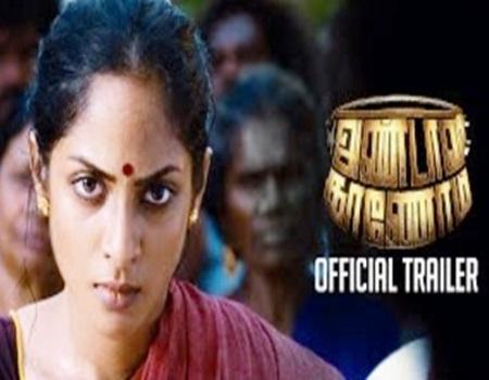 Andava Kaanom – Official Trailer | Shreya Reddy, Vinod Munna | C. Velmathi