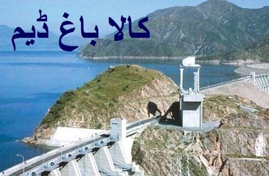 kalabagh-dam