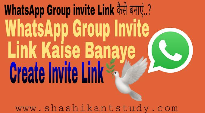 WhatsApp Group Invite Link Kaise Banaye..? Full Guide Hindi