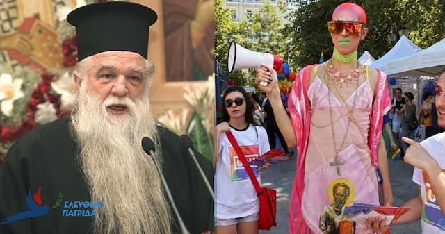 Μητροπολίτης Αμβρόσιος :Η Ελλάδα Μεταβάλλεται Σε Σόδομα Και Γόμορα .....