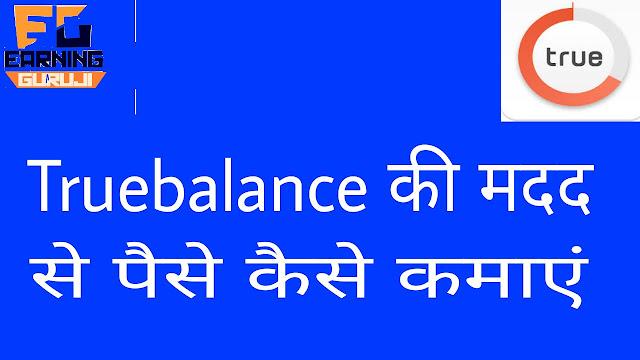 Truebalance की मदद से पैसे कैसे कमाएं