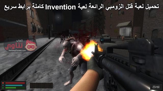 تحميل لعبة قتل الزومبي Invention للكمبيوتر