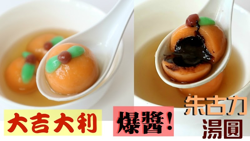 Lucky Orange Chocolate Rice dumplings 大吉大利爆醬朱古力湯圓
