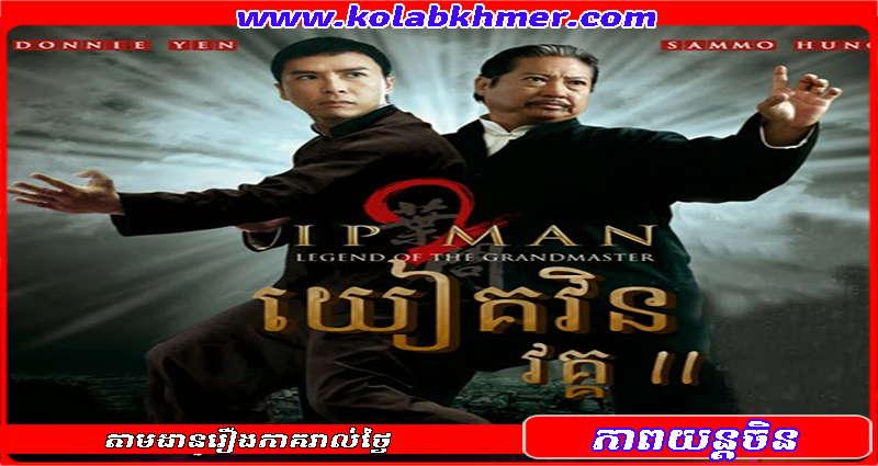យៀកវិន វគ្គ២, IP Man, Yeak Vin 2, Chinese Movies