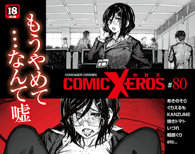 COMIC X-EROS #80 zip online dl and discussion