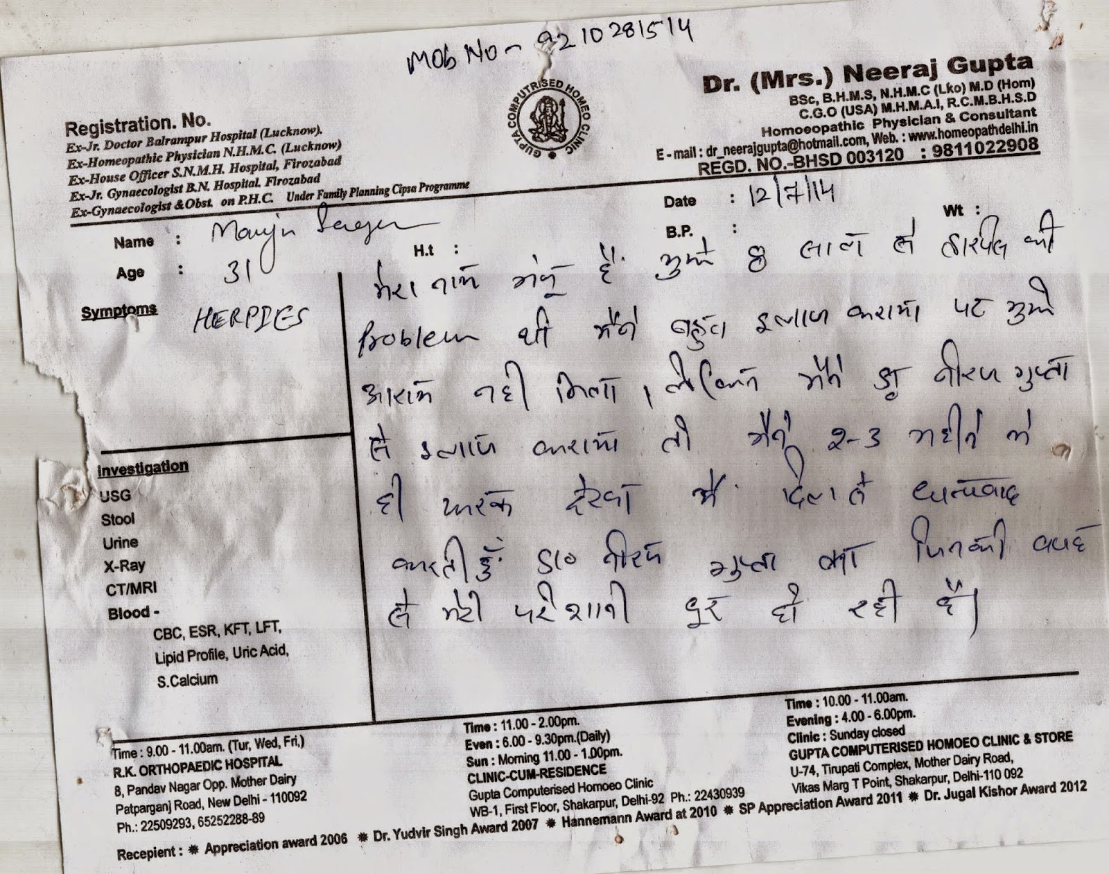 EXPERT HOMOEOPATH NEAR ME: Herpes is cured by homoeopathy within 2 month