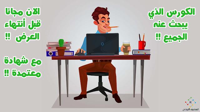 اقوى كورس تعليم برمجة المواقع المدفوع الان مجانا + شهادة معتمدة لتحصل على وظيفة