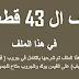 43 قطعة محلولة للأستاذ إيهاب عبد العظيم لفظي