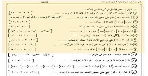 مراجعة ليلة الامتحان للصف الثالث الاعدادى رياضيات ترم اول 2019