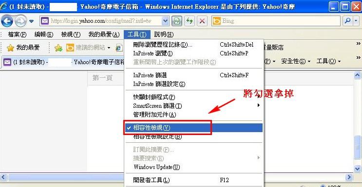 開啟IE 8.0瀏覽器會出現「網頁出現錯誤」的訊息 -- 20130530