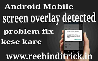 Android mobile Screen overlay problem fix kese kare 1