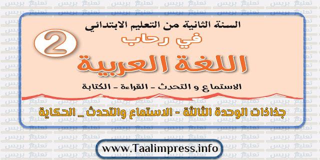 جذاذات الوحدة الثالثة في رحاب اللغة العربية لمكون الحكاية المستوى الثاني ابتدائي