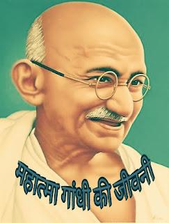 महात्मा गांधी की जीवनी
