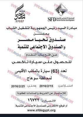 الحصول على سيارة بمحافظة سوهاج الصندوق الاجتماعي 2016