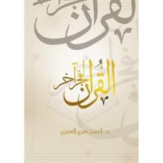 تحميل كتاب القرآن لفجر آخر pdf