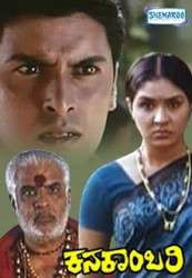 Kanakambari Kannada Movie