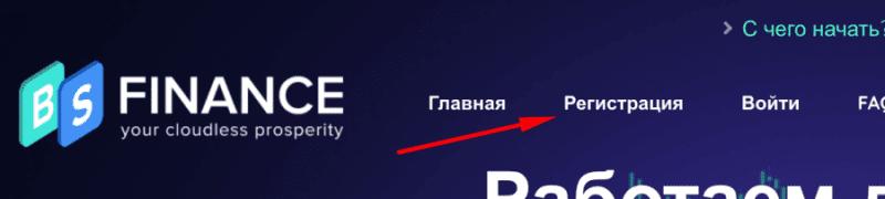 Регистрация в BSFinance