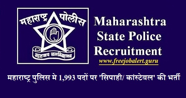 Maharashtra Police, Police, Police Recruitment, Maharashtra, 10th, Constable, Latest Jobs, maharashtra police logo