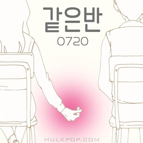 0720 – 같은 반 – Single